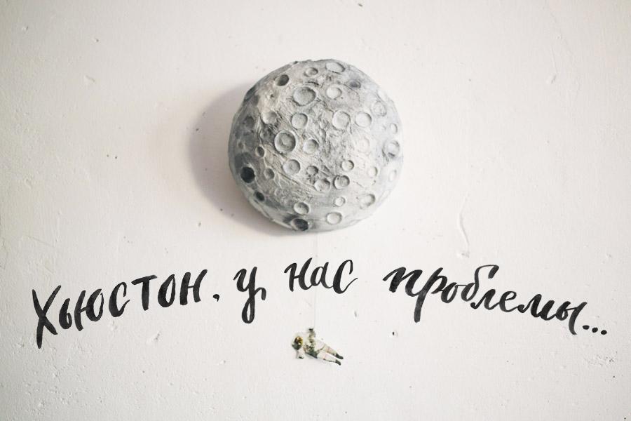 луна из гипса