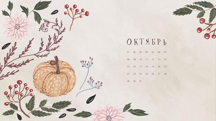 wallpaper_october_01