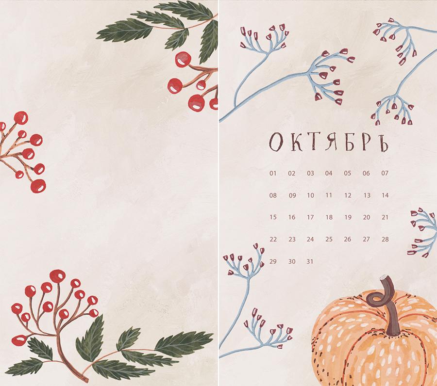 wallpaper_october_04