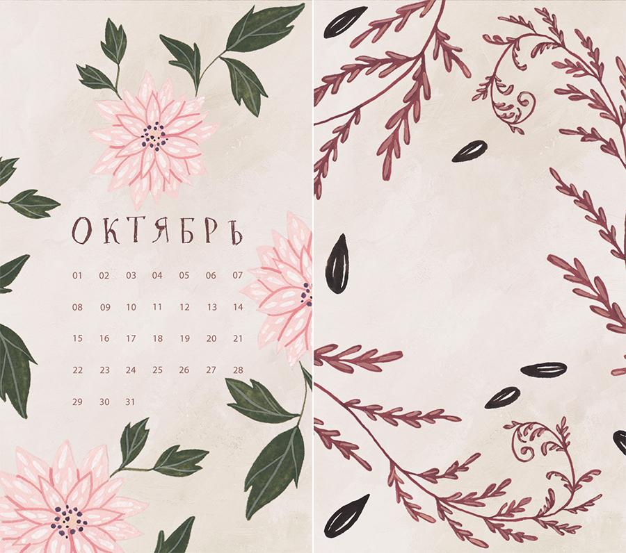 wallpaper_october_05